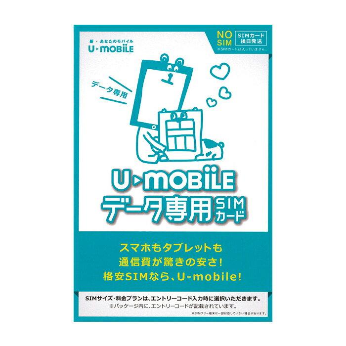 【5/27まで500円引きクーポンプレゼント】【土日もあす楽】SIMカード(事務手数料)【Uモバイル】 【送料無料】【simフリー】 U-mobile データSIMカード (カード後日発送) 4G LTE Docomo sim 使い放題も 680円から選べるプラン多数 データ無制限も【iPhone・Android対応】