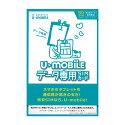 SIMカードU-NEXTU-mobileLTEデータ専用SIMパッケージ月額680円(税抜)~SIMサイズ(nano/micro/標準)・SMS(あり/なし)選択可能