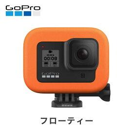 【土日もあす楽】【正規輸入品】GoPro ゴープロ フローティー for HERO8ブラック アクセサリー ACFLT-001