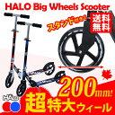 キックボード HALO ハロ Big Wheels Scooter ビッグウィールスクーター 高さ調節 折りたたみ 軽量 子供 大人 ブレーキ付 大きいサイズ ...