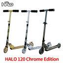 【土日もあす楽】キックボード HALO ハロ 120 Chrome Edition クロームエディション 子供 高さ調整 折りたたみ 軽量 …