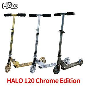 キックボード HALO ハロ 120 Chrome Edition クロームエディション 子供 高さ調整 折りたたみ 軽量 ブレーキ付 ゴールド シルバー プレゼント おすすめ 人気 お誕生日 送料無料