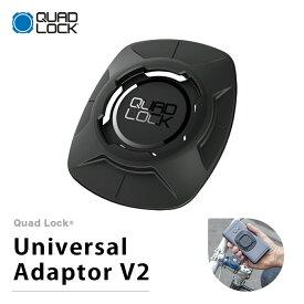 【土日もあす楽】Quad Lock クアッドロック ユニバーサルアダプター 汎用アダプター Universal Adaptor V2 貼りつけタイプ QLA-UNI-2