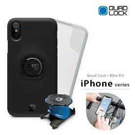 【土日もあす楽】Quad Lock クアッドロック 自転車用 スマホケース スマホホルダー 防水カバー Bike Kit  iPhone 5/5S/SE/6/7/8/plus/X/XS