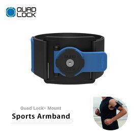 【土日もあす楽】Quad Lock クアッドロック スポーツアームバンド Sports Armband スマホ用アームバンド QLM-ARM