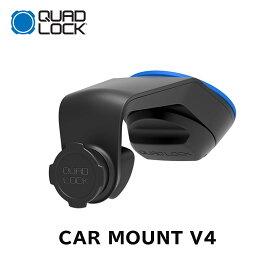 【土日もあす楽】Quad Lock クアッドロック カーマウント Car Mount V4 スマホホルダー 車載 スマホスタンド QLM-CAR-4 スマホ スタンド ホルダー 車用品 360度回転可能