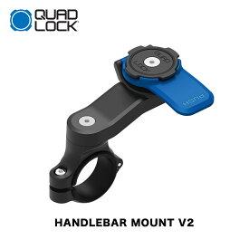 【土日もあす楽】Quad Lock クアッドロック MOTORCYCLE Handlebar Mount V2 ハンドルバーマウント モーターサイクルマウント スマホホルダー 自転車ホルダー QLM-HBR