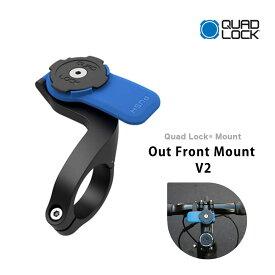 【土日もあす楽】Quad Lock クアッドロック アウトフロントマウント Out Front Mount V2 自転車用 スマホホルダー QLM-OFM-2