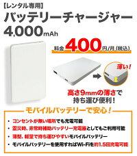 【レンタルwifi】【無制限】【往復送料無料】WiFiレンタル14日2週間WX04ポケットワイファイルーター日本国内専用auUQWiMAXspeedWi-FiNEXTLTE高速回線インターネットBee-Fi(ビーファイ)