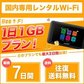 【レンタル wifi】往復送料無料 ポケット WiFi 7日プラン 1週間 ワイファイ ルーター 1日 1GB 短期プラン 日本国内専用 LTE 高速回線 japan rental wifi 7days 格安 レンタル Bee-Fi(ビーファイ) テレワーク インターネット 出張 旅行