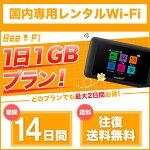 【レンタルwifi】往復送料無料WiFiレンタル14日プラン2週間ポケットワイファイルーター1日1GB短期日本国内専用LTE高速回線出張旅行引越Bee-Fi(ビーファイ)14daysjapanrental2weeks