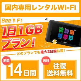 【レンタルwifi】往復送料無料 WiFi レンタル 14日プラン 2週間 ポケット ワイファイ ルーター 1日 1GB 短期 日本国内専用 LTE 高速回線 出張 旅行 引越 Bee-Fi(ビーファイ) 14days japan rental 2weeks テレワーク インターネット