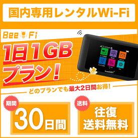【レンタルwifi】 往復送料無料 WiFi レンタル 30日プラン 1日 1GB ポケット ポケット ワイファイ ルーター 1ヶ月 短期 日本国内専用 LTE 高速回線 japan 30days rental Bee-Fi(ビーファイ) 出張 旅行 テレワーク インターネット