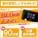 【レンタルwifi】往復送料無料WiFiレンタル90日プラン1日1GBポケットワイファイルーター3ヶ月短期日本国内専用LTE高速回線インターネットWiFiBee-Fi(ビーファイ)japanrental