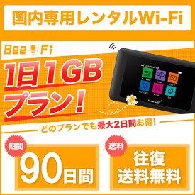 【レンタルwifi】 往復送料無料 WiFi レンタル 90日プラン 1日 1GB ポケット ワイファイ ルーター 3ヶ月 短期 日本国内専用 LTE 高速回線 インターネット WiFiBee-Fi(ビーファイ) japan rental テレワーク 出張 旅行