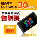 【レンタル】【送料無料】【土日もあす楽】Bee-Fi(ビーファイ)ポケットWiFiワイファイルーター30日1ヶ月短期プラン日本国内専用601HWLTE高速回線インターネットソフトバング