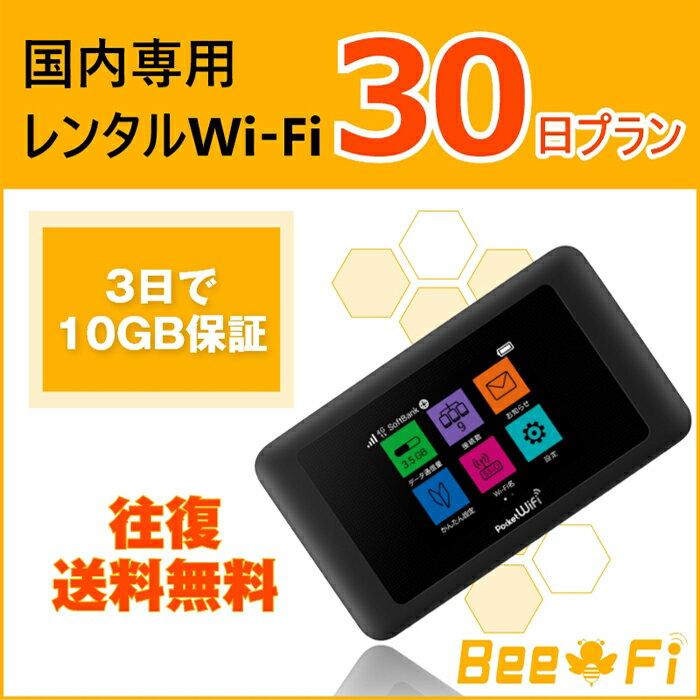 【レンタル】30日プラン レンタルWiFi Bee-Fi(ビーファイ) 往復送料無料 30日 3日10GB ポケット WiFi ワイファイ ルーター 1ヶ月 短期 日本国内専用 601HW LTE 高速回線 ソフトバンク japan 30days softbank rental【土日もあす楽】
