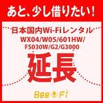 Bee-Fi延長【レンタル】WX04W05601HWFS030WG2G3000レンタルwi-fi延長申込専用ページwifi日本国内用