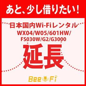 Bee-Fi延長【レンタル】WX04 W05 601HW FS030W G2 G3000 レンタル wi-fi 延長申込 専用ページ wifi 日本国内用