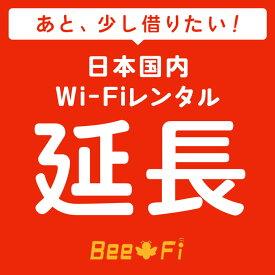 Bee-Fi延長【レンタル】WX04 W05 601HW FS030W G2 G3000 U3 レンタル wi-fi 延長申込 専用ページ wifi 日本国内用