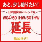 Bee-Fi延長【レンタル】【501HW601HWW04レンタルwi-fi延長申込専用ページwifi】日本国内用