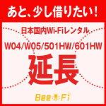 Bee-Fi延長【レンタル】【501HW601HWW04W05レンタルwi-fi延長申込専用ページwifi】日本国内用