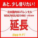 Bee-Fi延長【レンタル】【W04 W05 601HW FS030W レンタル wi-fi 延長申込 専用ページ wifi 】日本国内用