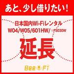 【エントリーで最大P10倍】Bee-Fi延長【レンタル】【W04W05601HWFS030Wレンタルwi-fi延長申込専用ページwifi】日本国内用