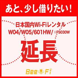 Bee-Fi延長【レンタル】W04 W05 601HW FS030W レンタル wi-fi 延長申込 専用ページ wifi 日本国内用