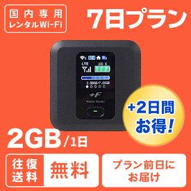 【レンタル wifi】往復送料無料 ポケット WiFi 7日プラン 1週間 ワイファイ ルーター 1日 2GB 短期プラン 日本国内専用 LTE 高速回線 japan rental wifi 7days 格安 レンタル Bee-Fi(ビーファイ) テレワーク インターネット 出張 旅行