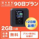 【レンタルwifi】 往復送料無料 WiFi レンタル 90日プラン 1日 2GB ポケット ワイファイ ルーター 3ヶ月 短期 日本国…