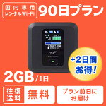【レンタルwifi】往復送料無料WiFiレンタル90日プラン1日2GBポケットワイファイルーター3ヶ月短期日本国内専用LTE高速回線インターネットWiFiBee-Fi(ビーファイ)japanrentalテレワーク出張旅行