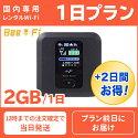 【レンタルwifi】WiFiレンタルポケットルーター1日短期プラン1day1日2GB日本国内専用LTE高速回線インターネットワイファイBee-Fi(ビーファイ)