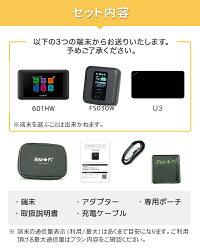レンタルwifi30日プラン往復送料無料3日5GB目安月間50Gb目安ポケットワイファイルーター1ヶ月短期日本国内専用LTE高速回線japan30daysrentalBee-Fi(ビーファイ)出張旅行テレワークインターネット領収書発行可能