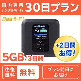 レンタル wifi 30日 プラン 往復送料無料 3日5GB目安 月間50Gb目安 ポケット ワイファイ ルーター 1ヶ月 短期 日本国内専用 LTE 高速回線 japan 30days rental Bee-Fi(ビーファイ) 出張 旅行 テレワーク インターネット 領収書発行可能
