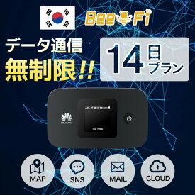 【レンタル】【14日プラン】【韓国で使える】wifi データ通信量無制限 往復送料無料 モバイル ポケット wi-fi 4G LTE 同時10台使用 出張 旅行 会議 インターネット 帰省【土日もあす楽】korea 2週間