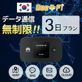 【レンタル】【2泊3日】韓国 レンタル wifi データ通信量無制限 往復送料無料 3日プラン LTE 回線 モバイル ポケット ワイファイ 同時10台使用 出張 旅行 会議 データ通信 全国対応 土日もあす楽