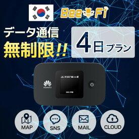 【レンタル】【3泊4日】韓国 レンタル wifi データ通信量無制限 往復送料無料 モバイル ポケット ワイファイ 4日プラン NEWモデル LTE 回線 同時10台使用 出張 旅行 会議 データ通信 全国対応 土日もあす楽