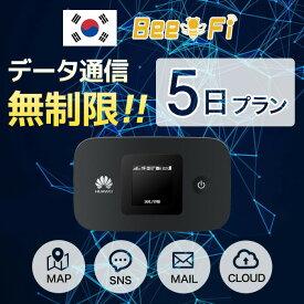 【レンタル】韓国 レンタル wifi 4泊5日 データ通信量無制限 往復送料無料 モバイル ポケット ワイファイ 5日プラン NEWモデル LTE 回線 同時10台使用 出張 旅行 会議 帰省 全国対応 土日もあす楽 korea