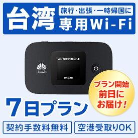 【レンタル】【6泊7日】台湾 レンタル wifi モバイル ポケット 7日プラン 往復送料無料 モバイルバッテリー 充電 4G 回線 同時8台使用 出張 旅行 会議 データ通信 帰省 全国対応 土日もあす楽 taiwan taipei