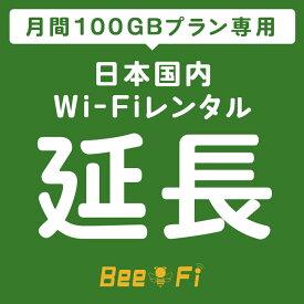 Bee-Fi延長【レンタル】U3 月間 100GBプラン 1ヶ月 1カ月毎 延長 レンタル wi-fi 延長申込 専用ページ wifi 日本国内