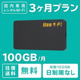 【レンタル wifi】往復送料無料 ポケット WiFi 3ヵ月プラン 3カ月 ワイファイ ルーター 月間 100GB 短期プラン 日本国内専用 LTE 高速回線 japan rental wifi 3month 格安 レンタル Bee-Fi(ビーファイ) テレワーク インターネット 出張 旅行 U3