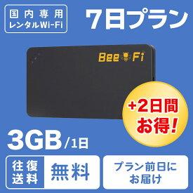 【レンタル wifi】往復送料無料 ポケット WiFi 7日プラン 1週間 ワイファイ ルーター 1日 3GB 短期プラン 日本国内専用 LTE 高速回線 japan rental wifi 7days 格安 レンタル Bee-Fi(ビーファイ) テレワーク インターネット 出張 旅行 U3
