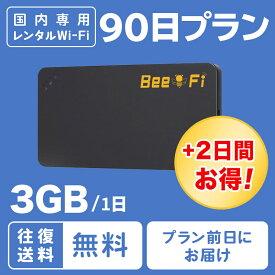 【レンタル wifi】往復送料無料 ポケット WiFi 90日プラン 3ヶ月 ワイファイ ルーター 1日 3GB 短期プラン 日本国内専用 LTE 高速回線 japan rental wifi 90days 格安 レンタル Bee-Fi(ビーファイ) テレワーク インターネット 出張 旅行 U3
