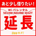 Bee-Fi延長 【501HW 303ZT レンタル wi-fi 延長申込 専用ページ wifi 】日本国内用