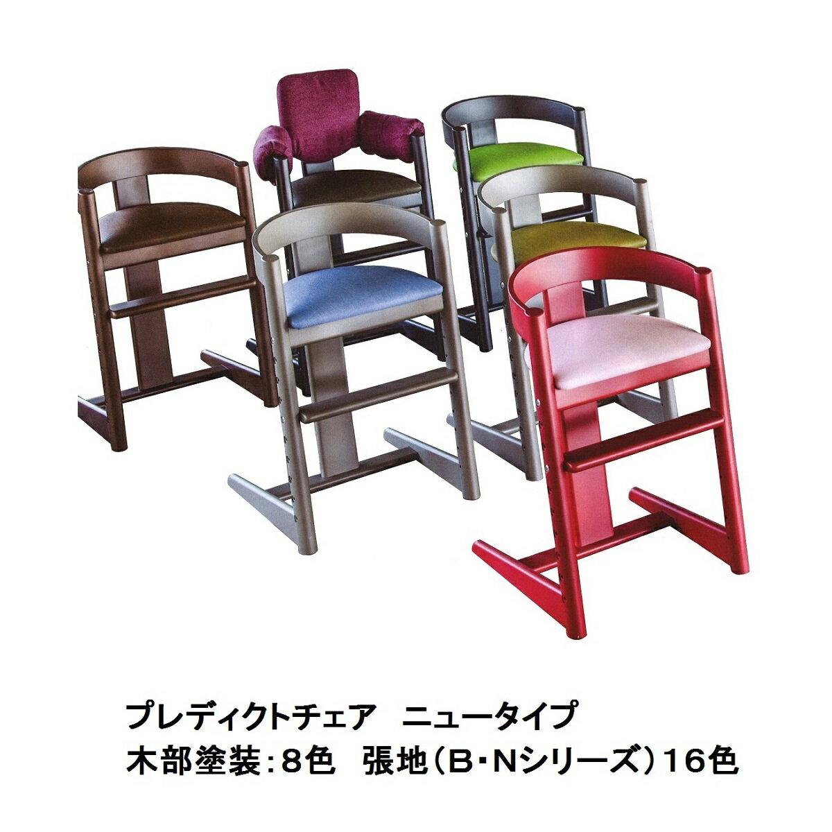 飛騨高山ベビーチェアpredeict chair(プレディクトチェア)成長後も使えるから結局お得木地色8色シート16色クッション8色(別売)受注生産 注文後キャンセル不可送料無料(沖縄、北海道、離島は除く)次回入荷7月初旬〜
