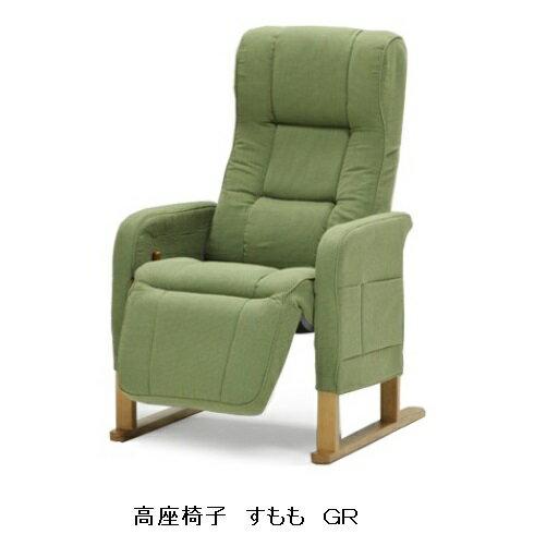 光製作所製 高座椅子 すももリクライニングチェア ハイバック 肘付き 布張り張地:2色対応(GR/BR)背12段階・脚7段階の角度調整4段階高さ調整可送料無料(北海道・沖縄・離島は除く)要在庫確認