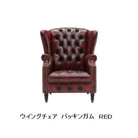 チェスターフィールドソファ ウイングチェア:バッキンガム総革張り:2色対応(RED・BR)アンティーク加工されたレザー表面をボタンで留め鋲で打ち込んだデザインが特徴開梱設置送料無料(北海道・沖縄・離島は除く)要在庫確認