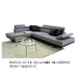カウチソファ ビート2 材質:PVC(合成皮革)・FAB(布) 左右のカウチが選べます。台座:PVC(BK)・本体:布(GY色)クッション4個付(BK色)ヘッド・肘掛け可動式開梱設置送料無料ただし北海道・沖縄・離島は除く要在庫確認