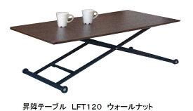 NDstyle昇降テーブル クルーセ LFT1202色対応(ウォールナット突板/オーク突板)ラッカー塗装送料無料(玄関前まで)東北・九州・北海道・沖縄・離島を除く。